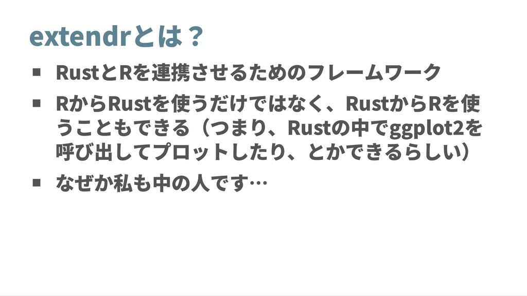 extendrとは? RustとRを連携させるためのフレームワーク RからRustを使うだけで...