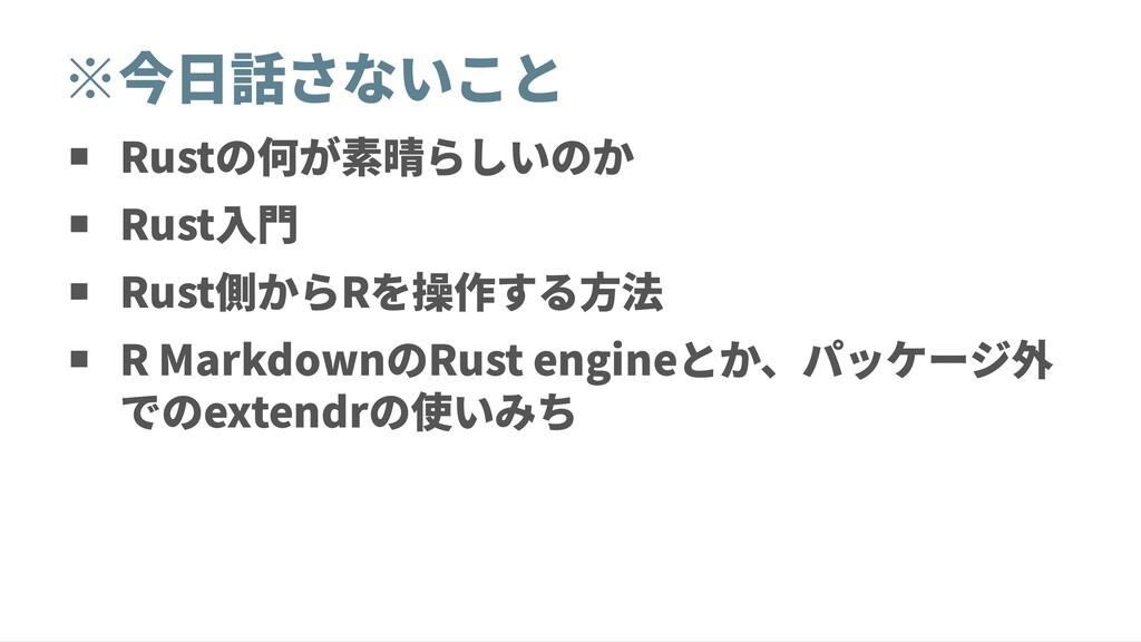 ※今日話さないこと Rustの何が素晴らしいのか Rust入門 Rust側からRを操作する方法...