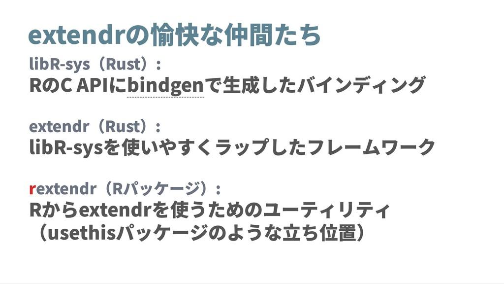 extendrの愉快な仲間たち libR-sys(Rust): RのC APIにbindgen...