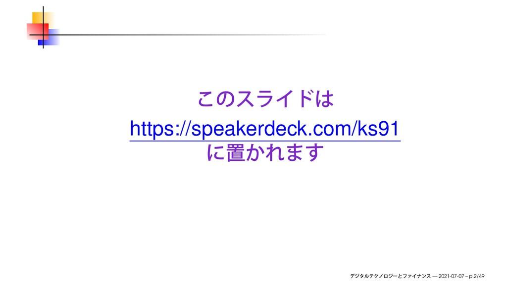 https://speakerdeck.com/ks91 — 2021-07-07 – p.2...