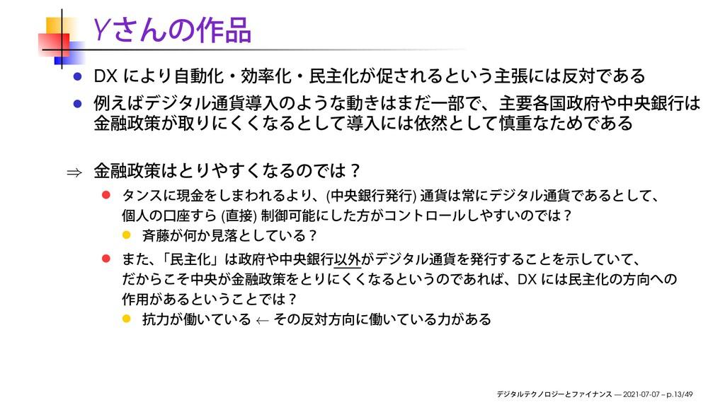 Y DX ⇒ ( ) ( ) DX ← — 2021-07-07 – p.13/49