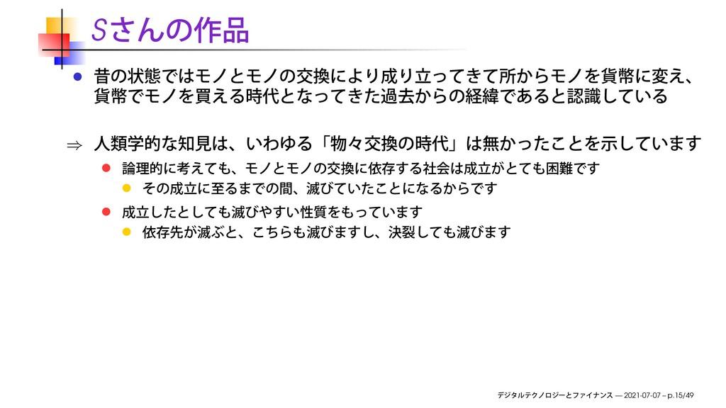 S ⇒ — 2021-07-07 – p.15/49