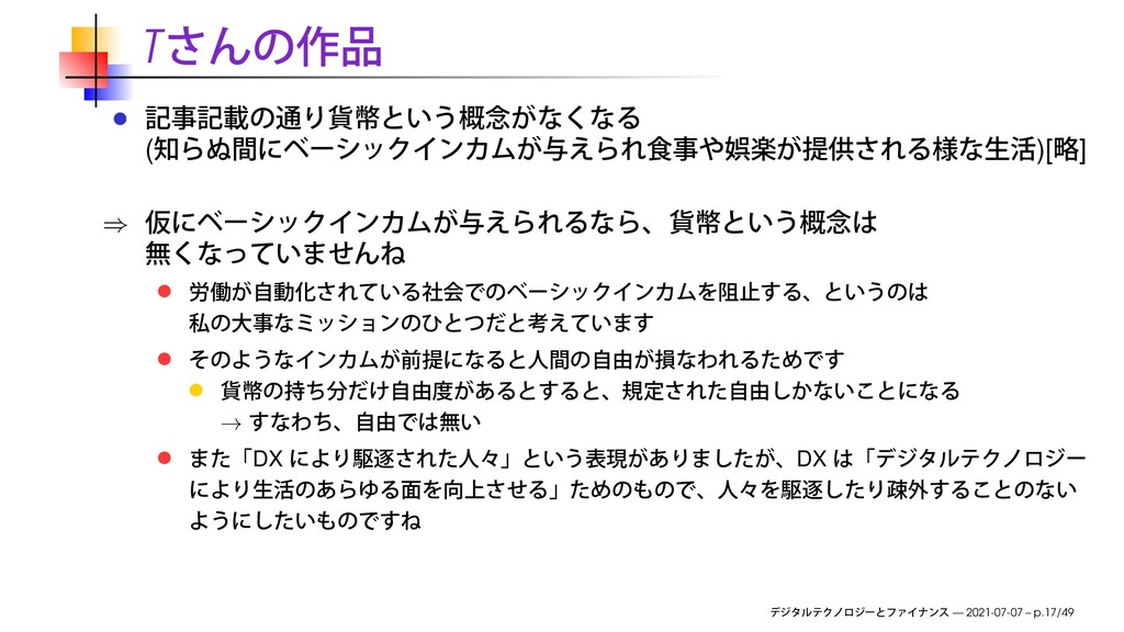 T ( )[ ] ⇒ → DX DX — 2021-07-07 – p.17/49