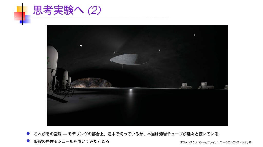 (2) — — 2021-07-07 – p.24/49