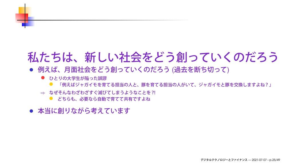 ( ) ⇒ — 2021-07-07 – p.25/49