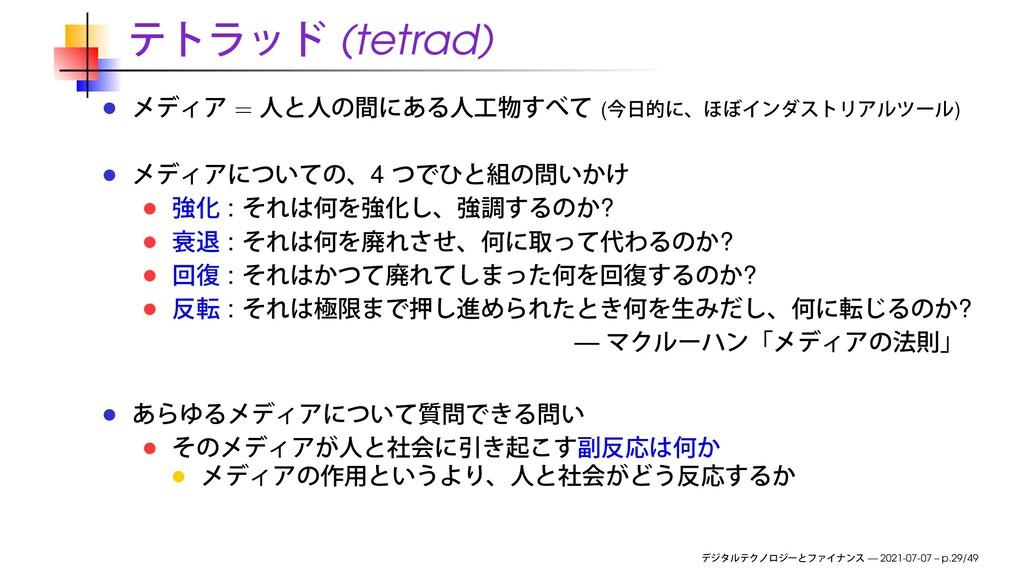(tetrad) = ( ) 4 : ? : ? : ? : ? — — 2021-07-07...
