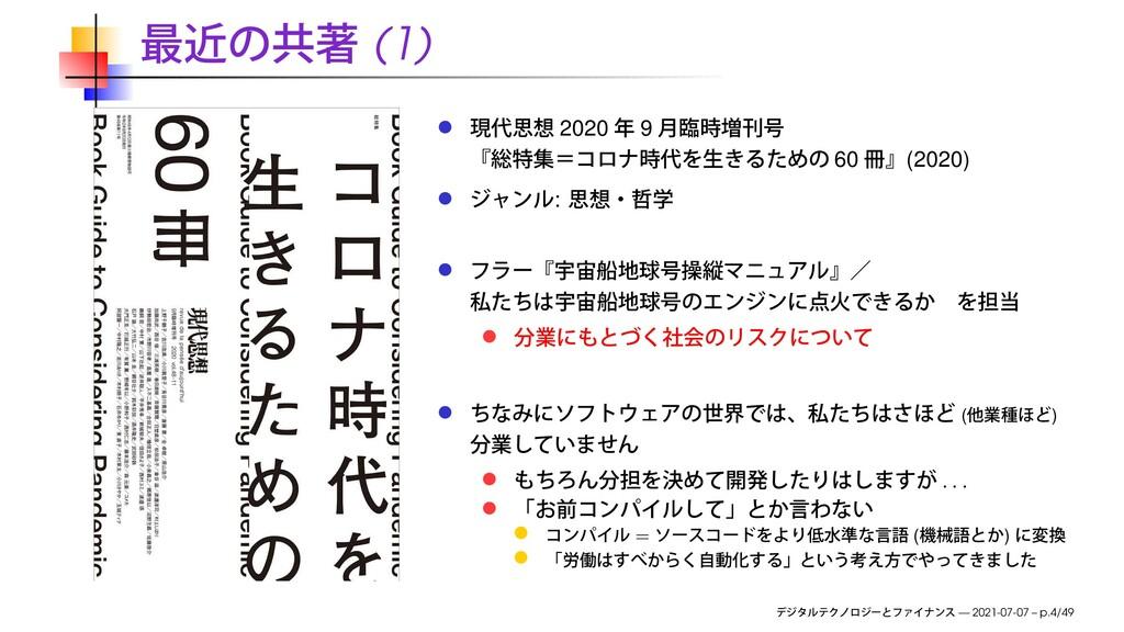 (1) 2020 9 60 (2020) : ( ) . . . = ( ) — 2021-0...