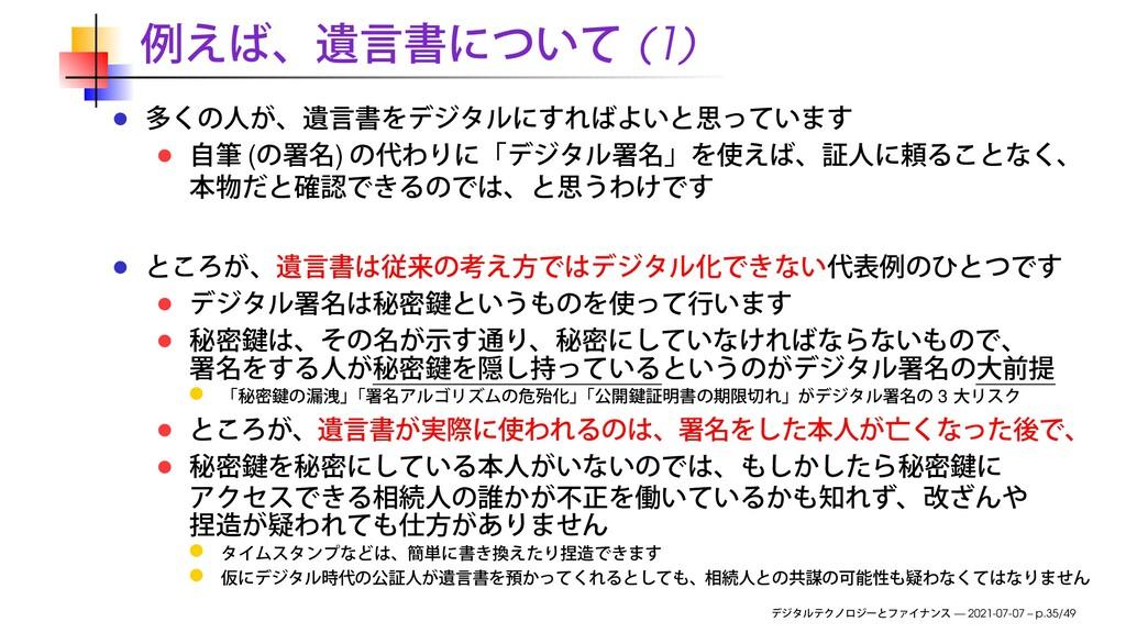 (1) ( ) 3 — 2021-07-07 – p.35/49