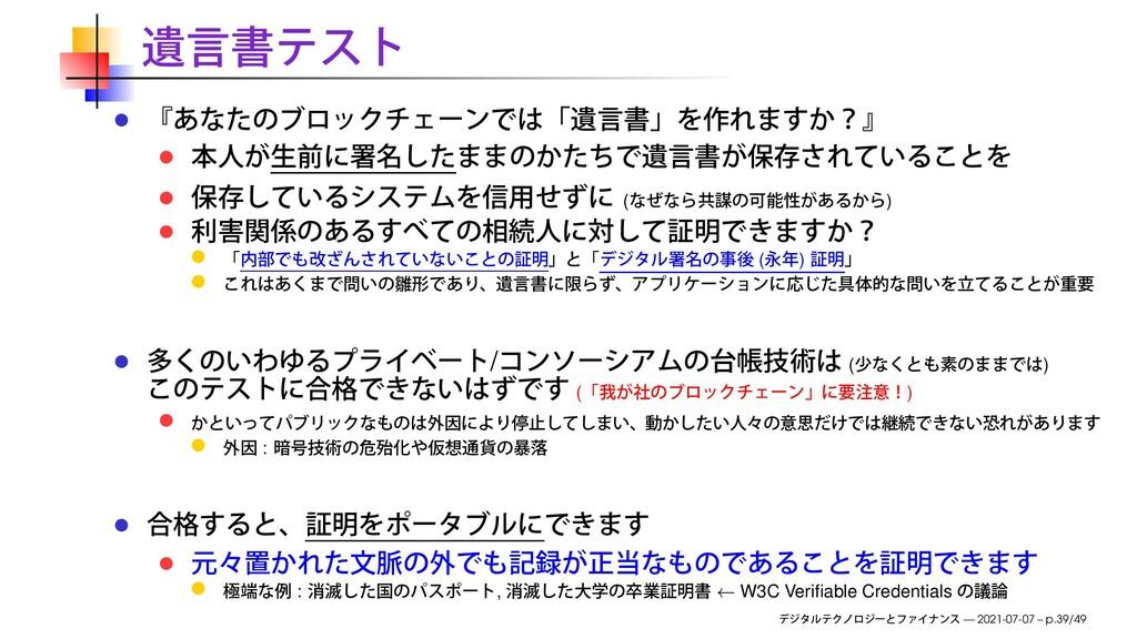 ( ) ( ) / ( ) ( ) : : , ← W3C Verifiable Credent...