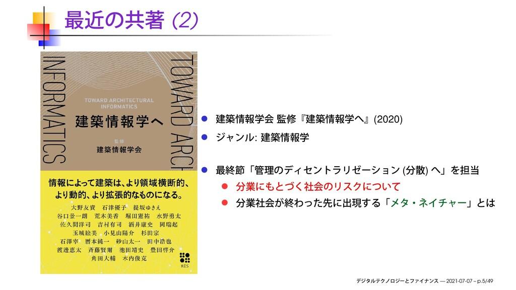 (2) (2020) : ( ) — 2021-07-07 – p.5/49