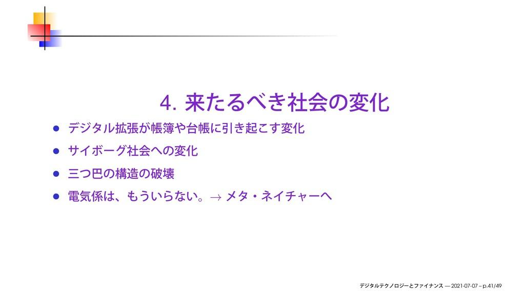 4. → — 2021-07-07 – p.41/49