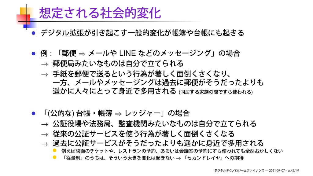 : ⇒ LINE → → ( ) ( ) ⇒ → → → → — 2021-07-07 – p...