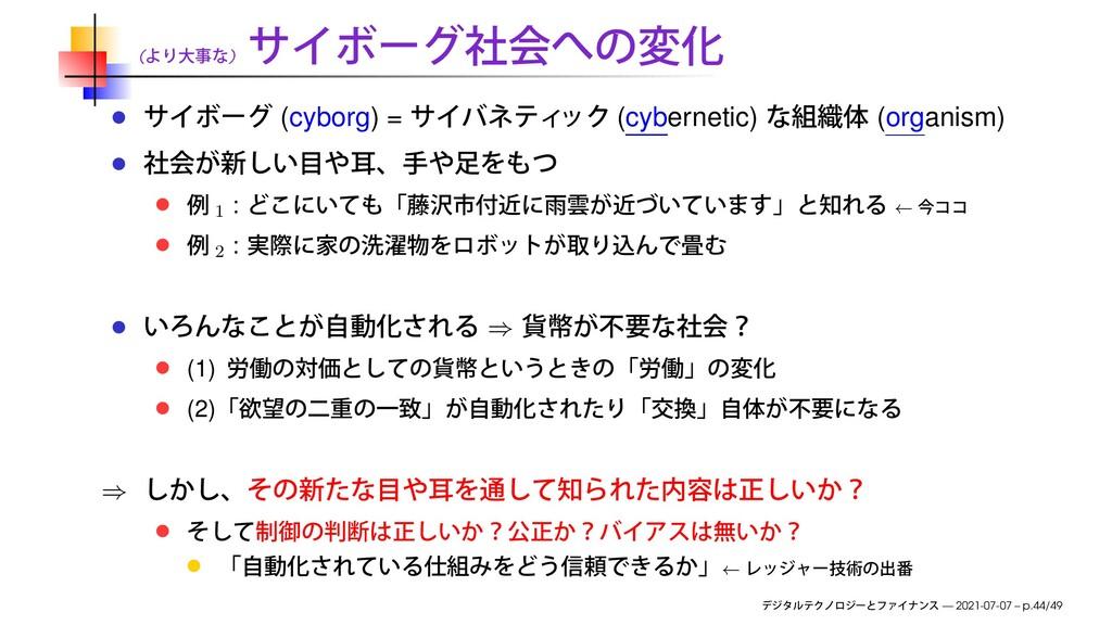 ( ) (cyborg) = (cybernetic) (organism) 1 : ← 2 ...