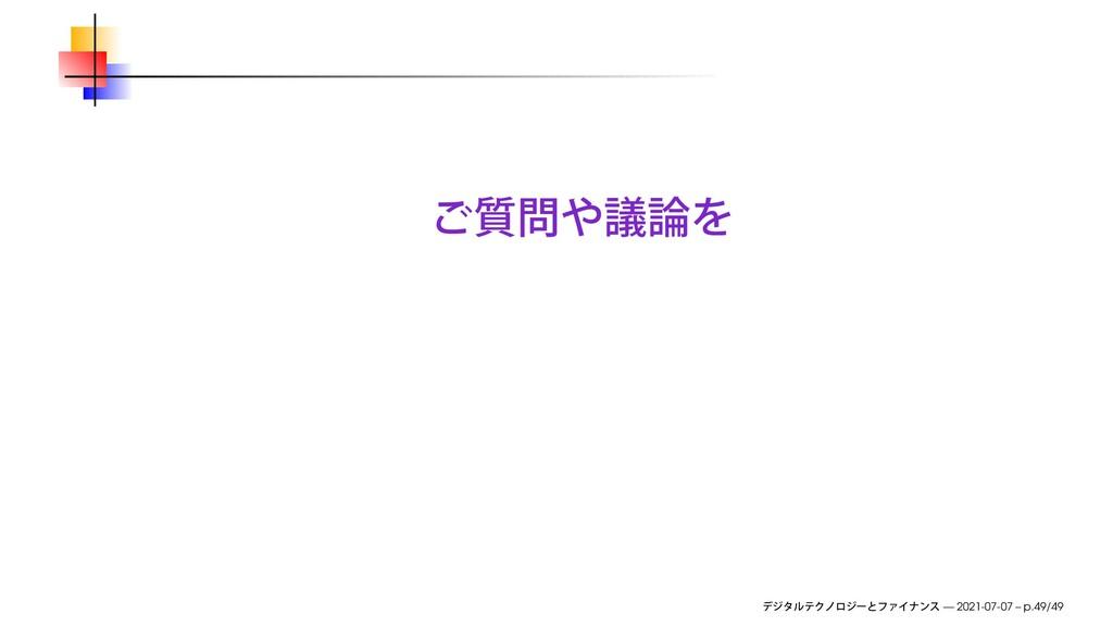 — 2021-07-07 – p.49/49