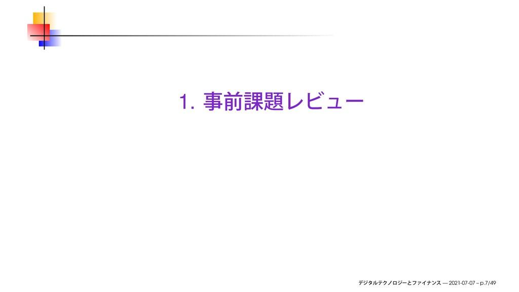 1. — 2021-07-07 – p.7/49