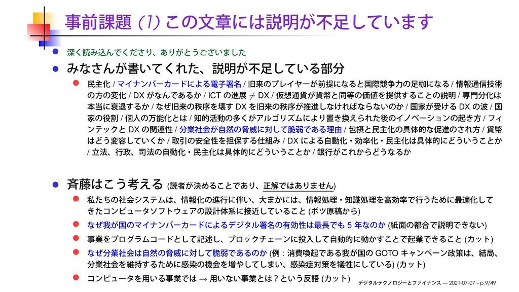 (1) / / / / DX / ICT = DX / / / DX / DX / / / /...