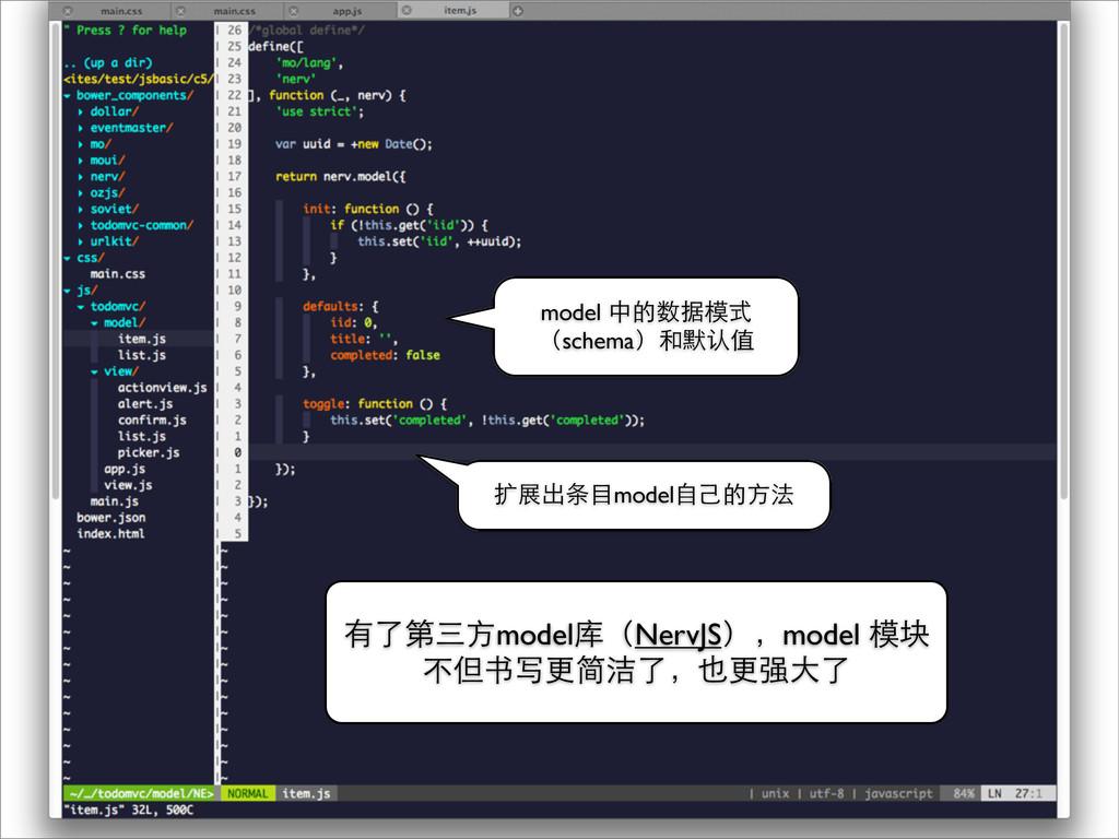 有了第三⽅方model库(NervJS),model 模块 不但书写更简洁了,也更强⼤大了 扩...
