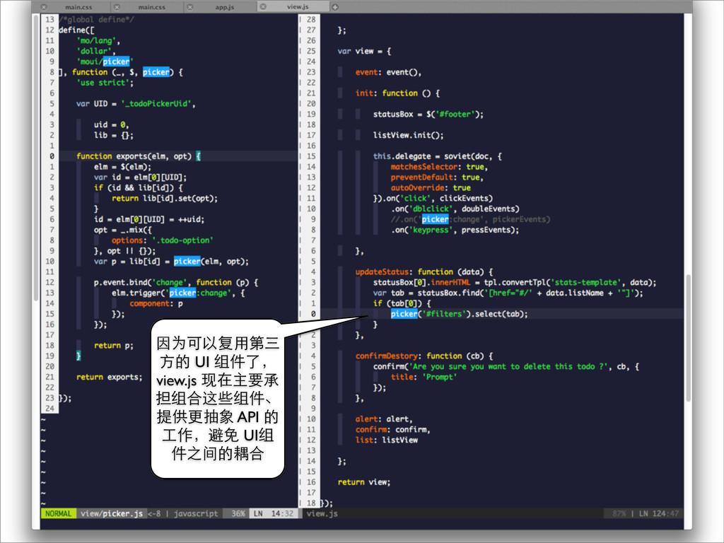 因为可以复⽤用第三 ⽅方的 UI 组件了, view.js 现在主要承 担组合这些组件、 提供...