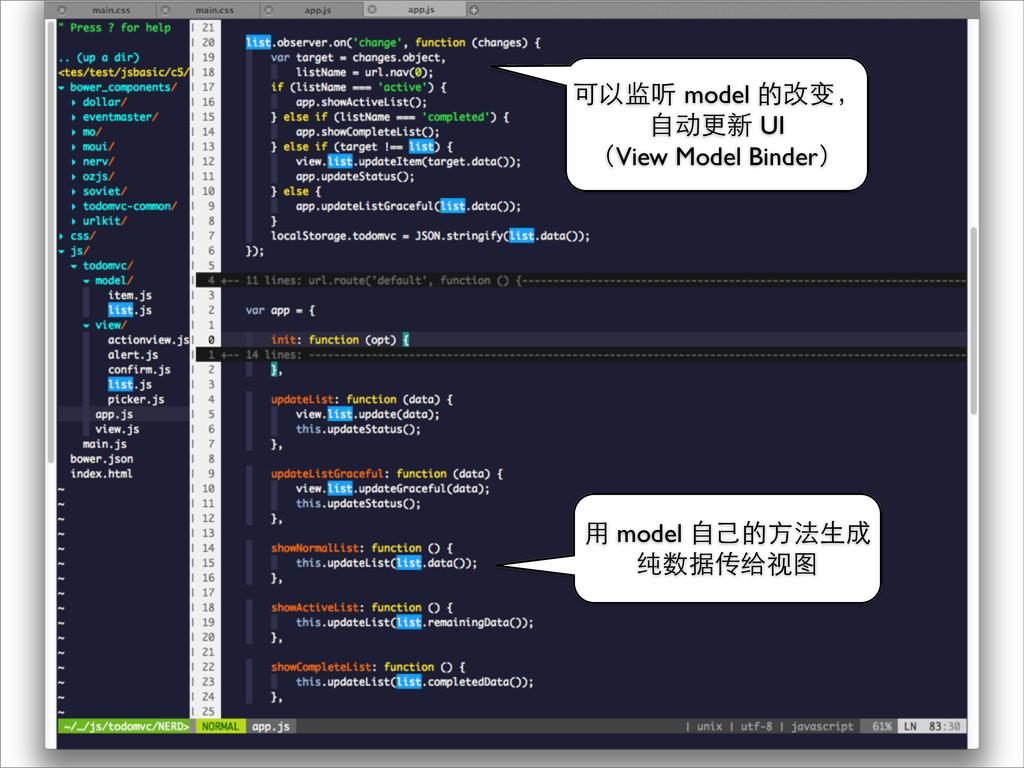 可以监听 model 的改变, ⾃自动更新 UI (View Model Binder) ⽤用...