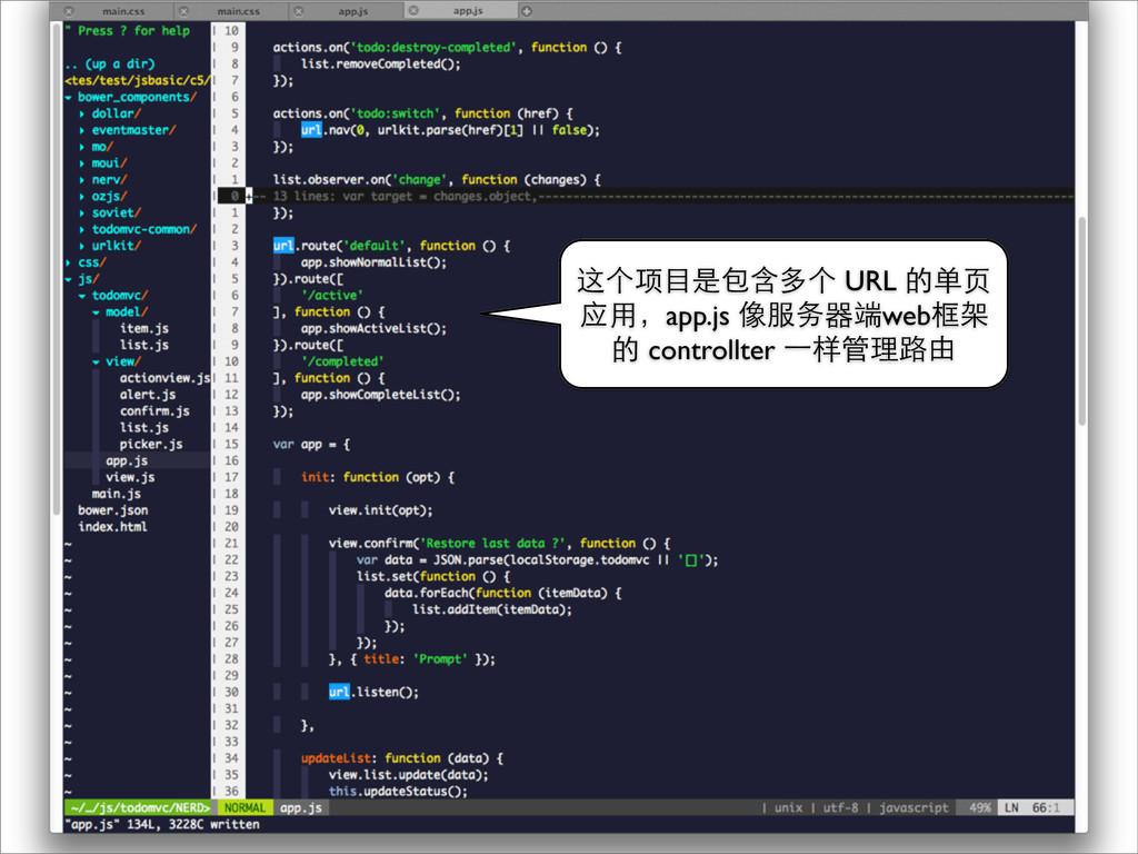 这个项⺫⽬目是包含多个 URL 的单⻚页 应⽤用,app.js 像服务器端web框架 的 co...
