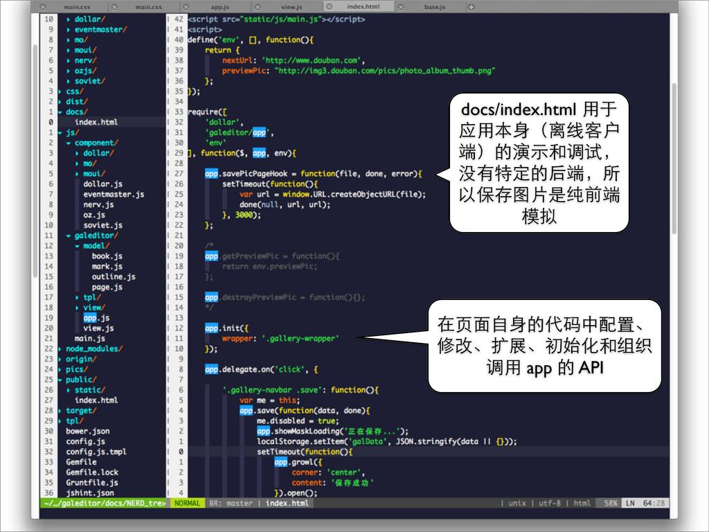 在⻚页⾯面⾃自⾝身的代码中配置、 修改、扩展、初始化和组织 调⽤用 app 的 API doc...