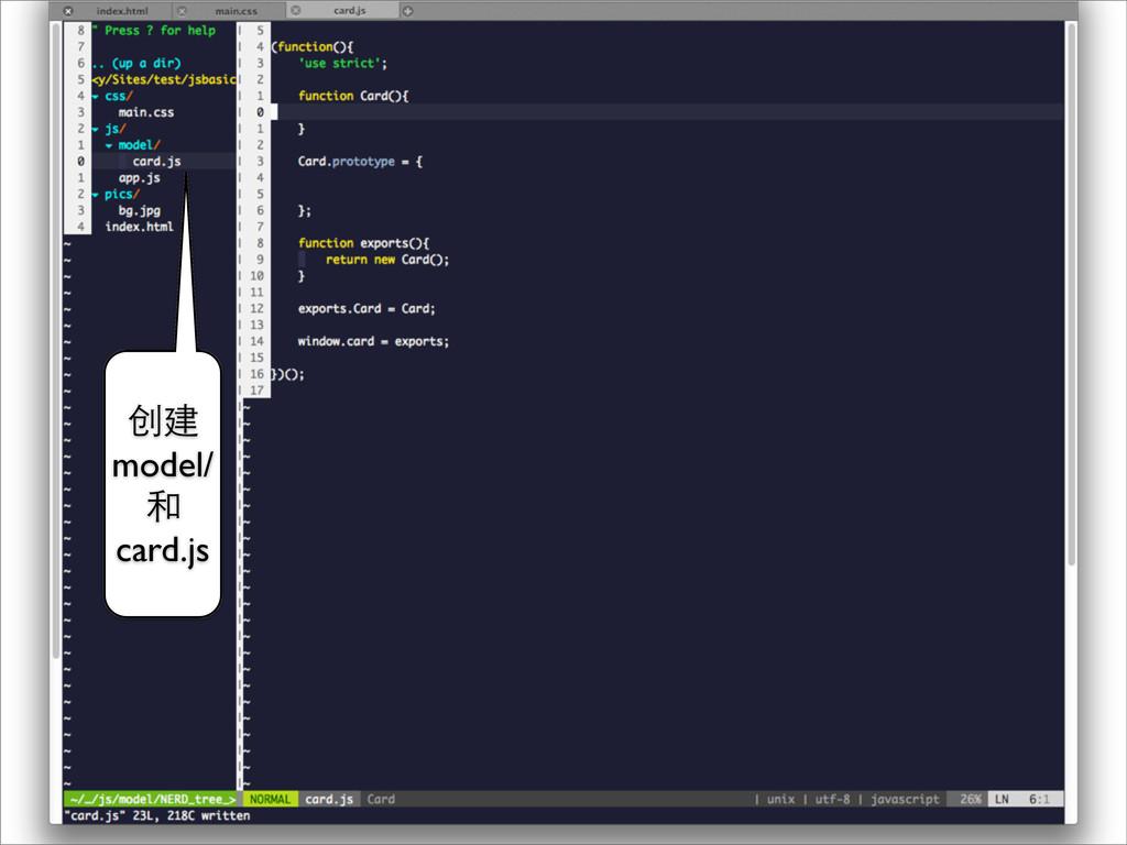 创建 model/ 和 card.js