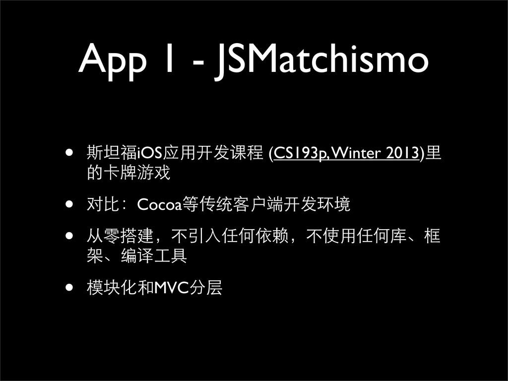 • 斯坦福iOS应⽤用开发课程 (CS193p, Winter 2013)⾥里 的卡牌游戏 •...