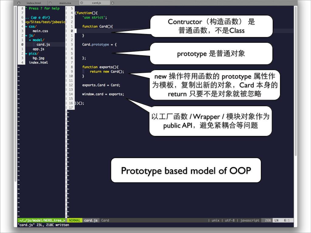 Contructor(构造函数) 是 普通函数,不是Class prototype 是普通对象...