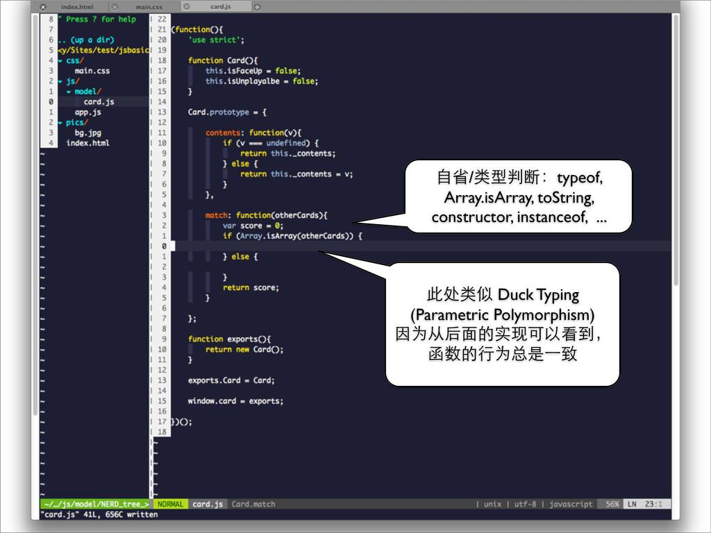 此处类似 Duck Typing (Parametric Polymorphism) 因为从后...
