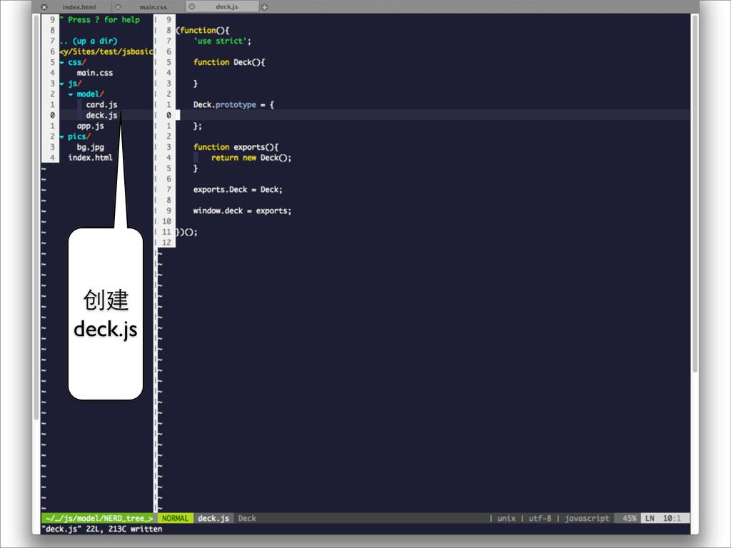 创建 deck.js