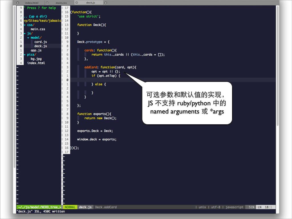 可选参数和默认值的实现, JS 不⽀支持 ruby/python 中的 named argum...