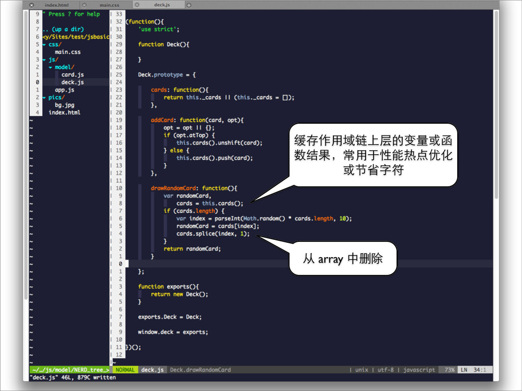 缓存作⽤用域链上层的变量或函 数结果,常⽤用于性能热点优化 或节省字符 从 array 中删除