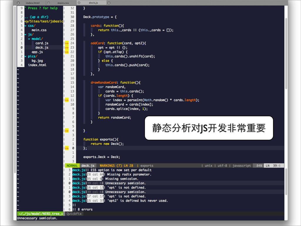 静态分析对JS开发⾮非常重要