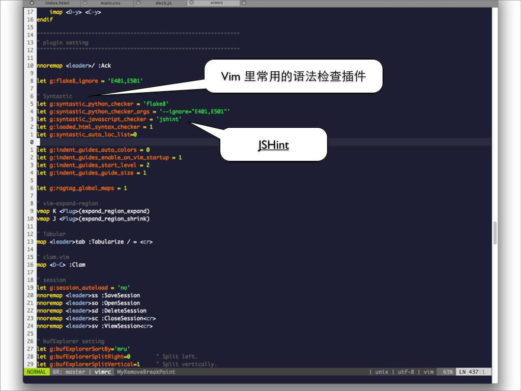JSHint Vim ⾥里常⽤用的语法检查插件