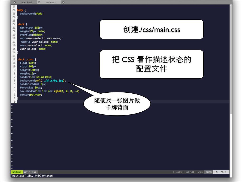 创建./css/main.css 把 CSS 看作描述状态的 配置⽂文件 随便找⼀一张图⽚片做...