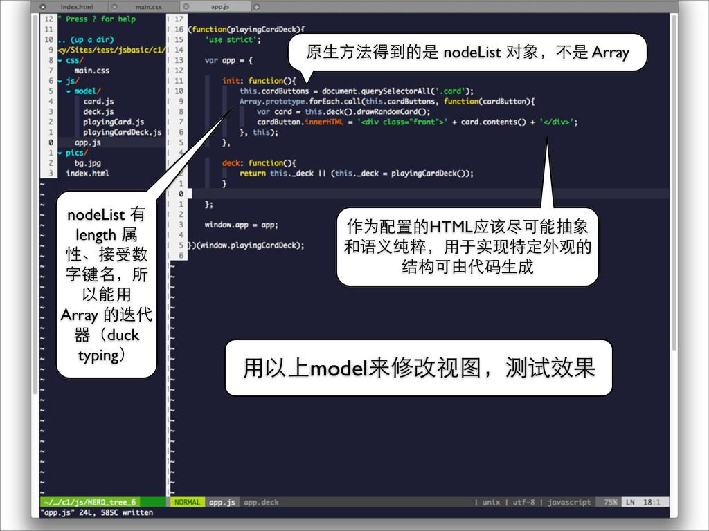 原⽣生⽅方法得到的是 nodeList 对象,不是 Array ⽤用以上model来修改视图,...