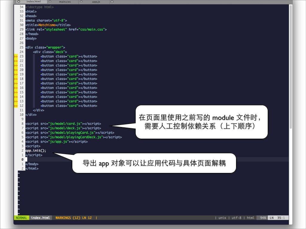 在⻚页⾯面⾥里使⽤用之前写的 module ⽂文件时, 需要⼈人⼯工控制依赖关系(上下顺序) ...
