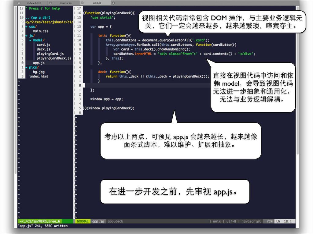 视图相关代码常常包含 DOM 操作,与主要业务逻辑⽆无 关,它们⼀一定会越来越多,越来越繁琐,...