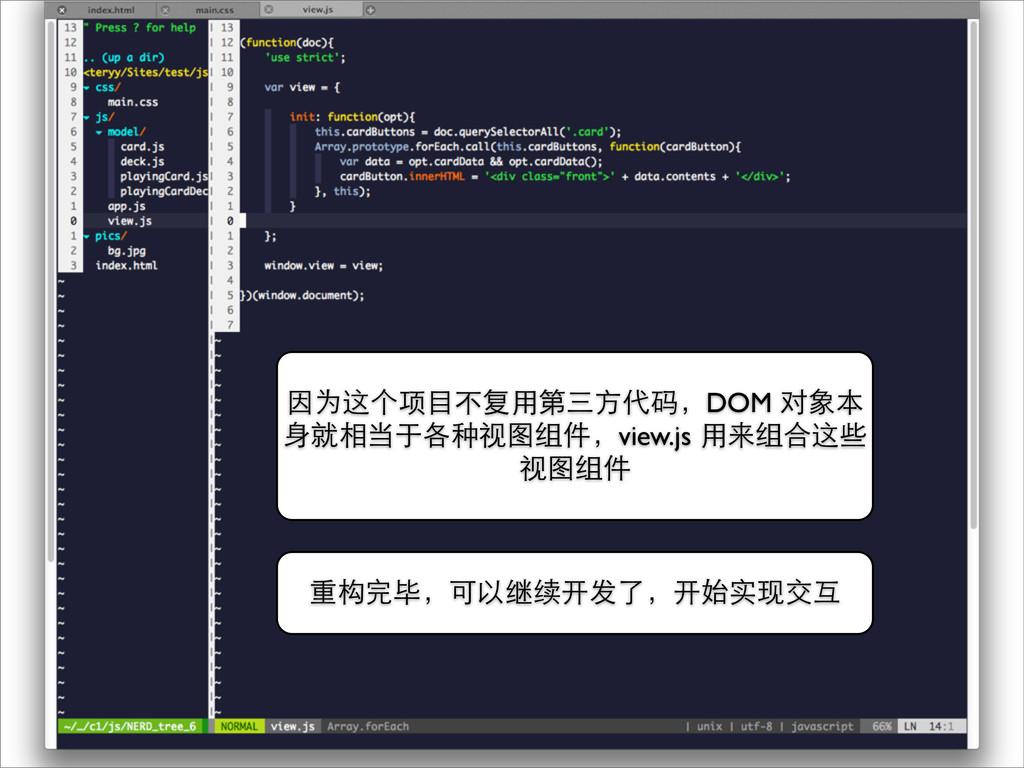 因为这个项⺫⽬目不复⽤用第三⽅方代码,DOM 对象本 ⾝身就相当于各种视图组件,view.js...