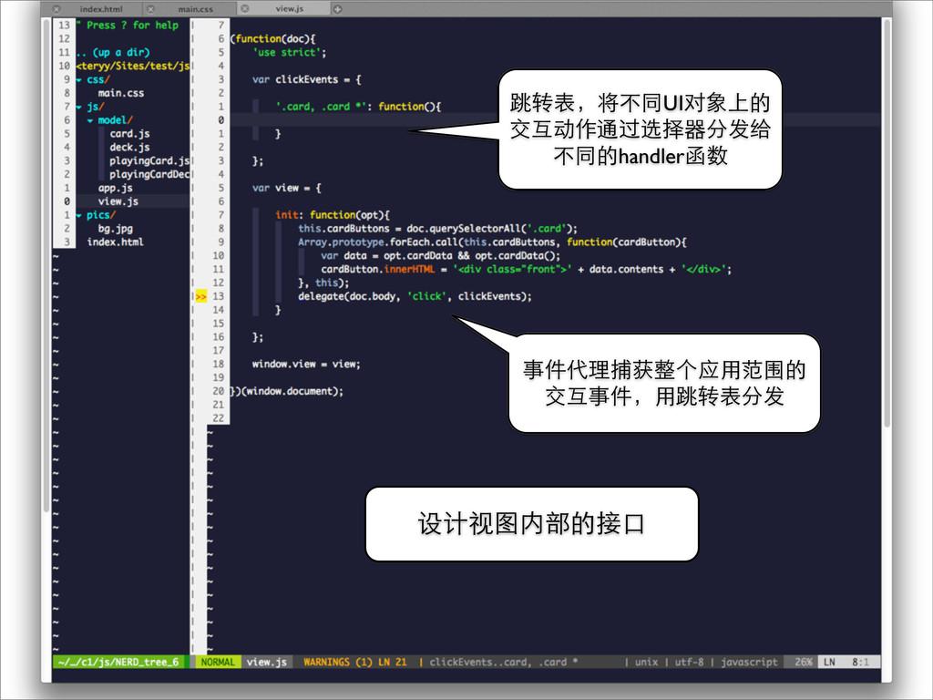 跳转表,将不同UI对象上的 交互动作通过选择器分发给 不同的handler函数 事件代理捕获整...