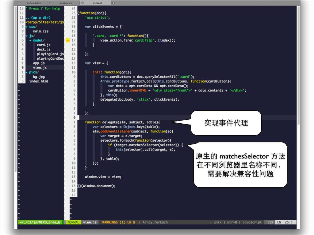 实现事件代理 原⽣生的 matchesSelector ⽅方法 在不同浏览器⾥里名称不同, 需...