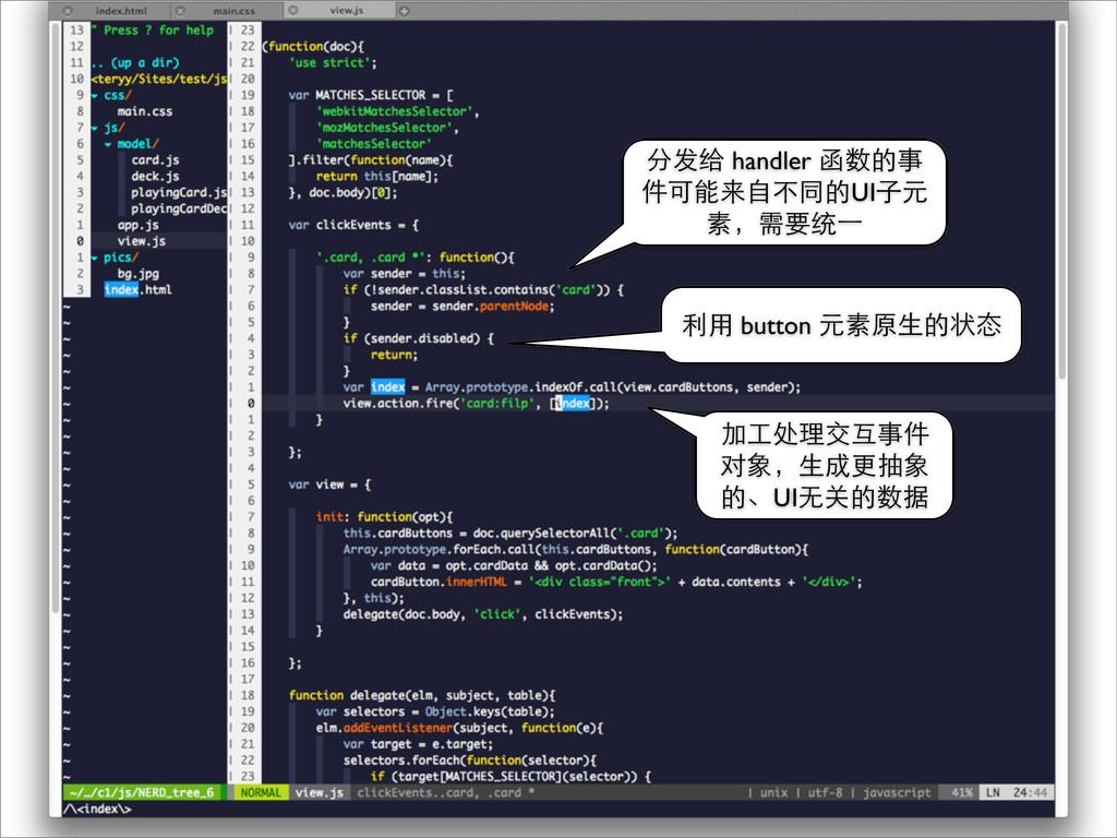 加⼯工处理交互事件 对象,⽣生成更抽象 的、UI⽆无关的数据 分发给 handler 函数的事...