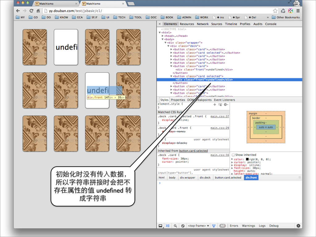 初始化时没有传⼊入数据, 所以字符串拼接时会把不 存在属性的值 undefined 转 成字符串