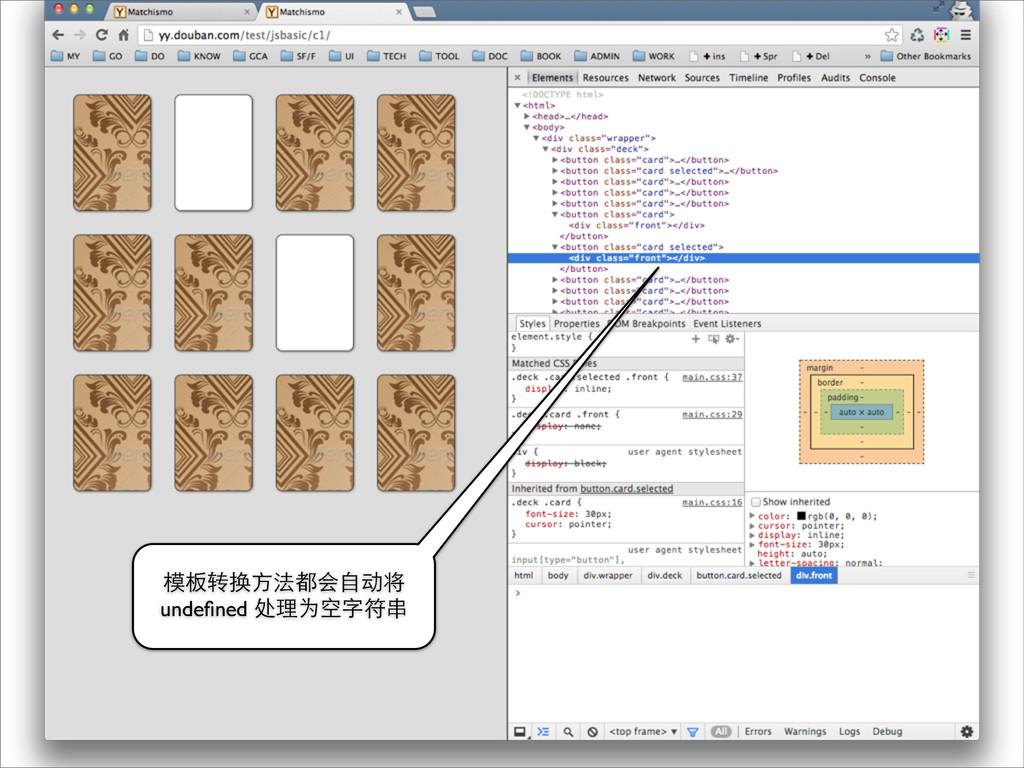 模板转换⽅方法都会⾃自动将 undefined 处理为空字符串
