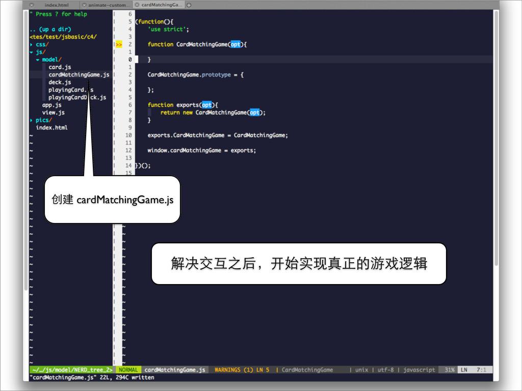 解决交互之后,开始实现真正的游戏逻辑 创建 cardMatchingGame.js