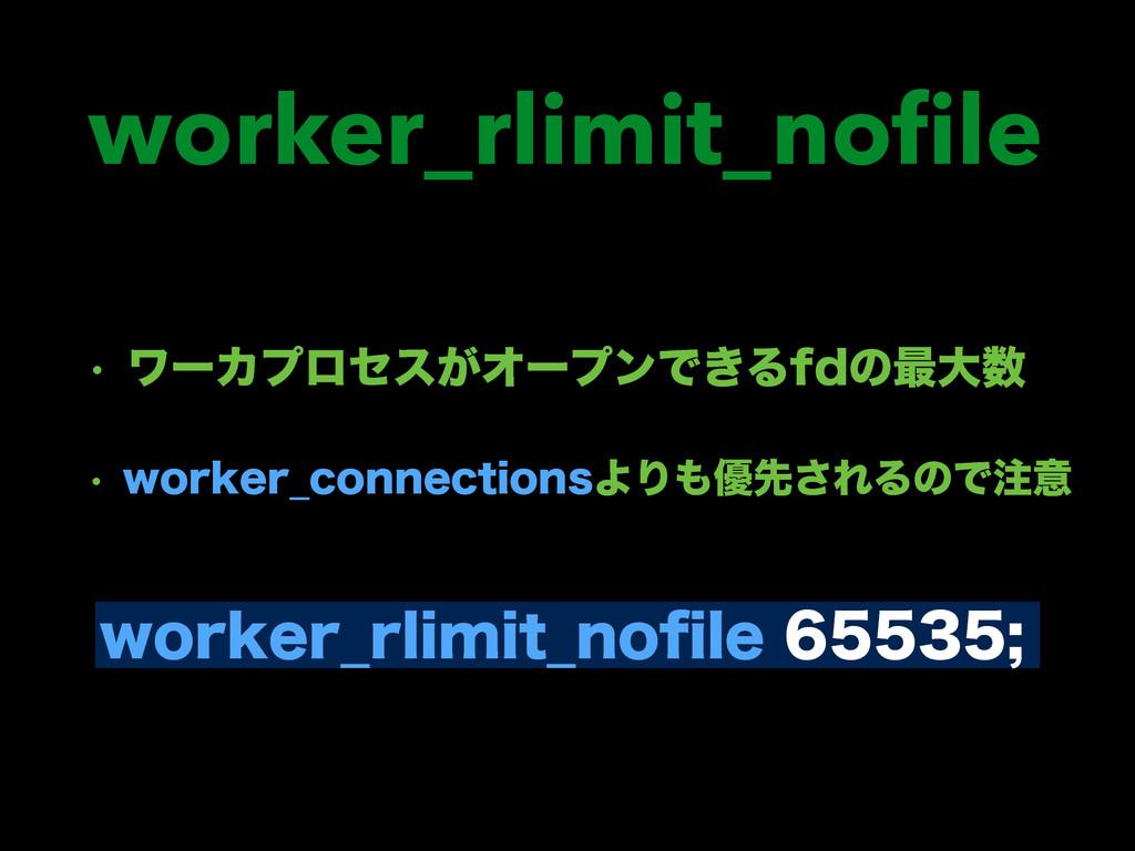 worker_rlimit_nofile w ϫʔΧϓϩηε͕ΦʔϓϯͰ͖ΔGEͷ࠷େ w ...
