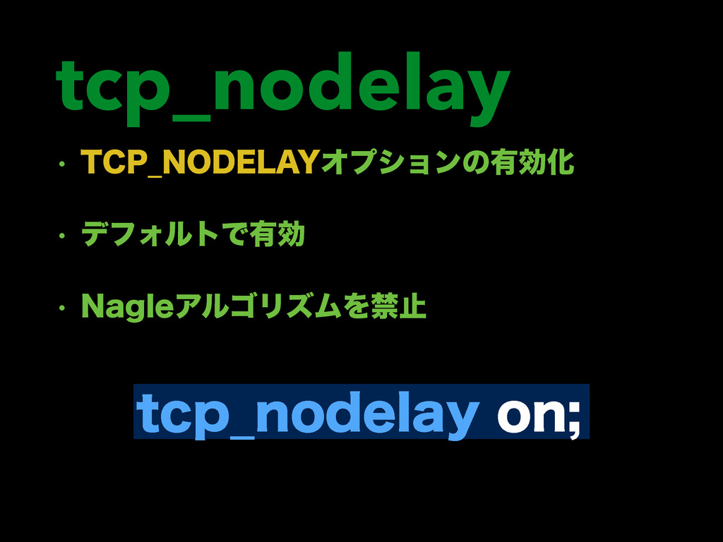 "tcp_nodelay w 5$1@/0%&-"":Φϓγϣϯͷ༗ޮԽ w σϑΥϧτͰ༗ޮ..."