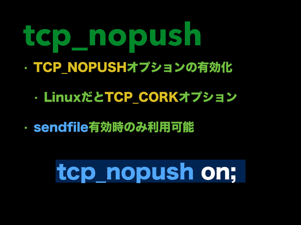 tcp_nopush w 5$1@/0164)Φϓγϣϯͷ༗ޮԽ w -JOVYͩͱ5$1@...