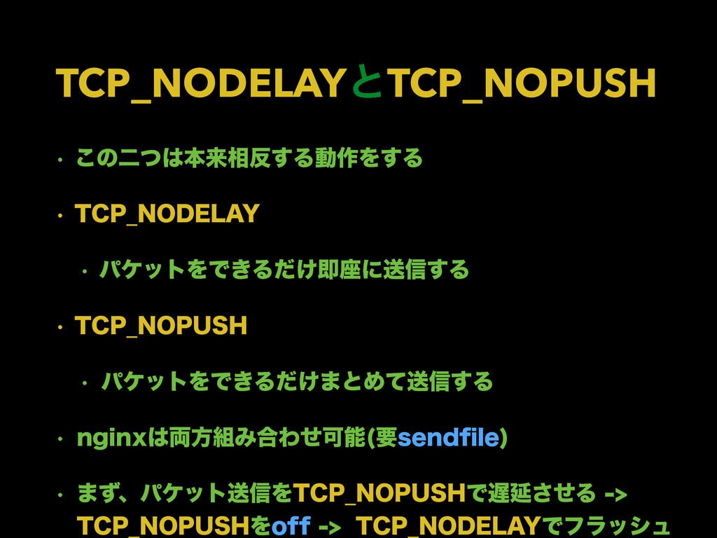 TCP_NODELAYͱTCP_NOPUSH w ͜ͷೋͭຊདྷ૬͢Δಈ࡞Λ͢Δ w 5$...
