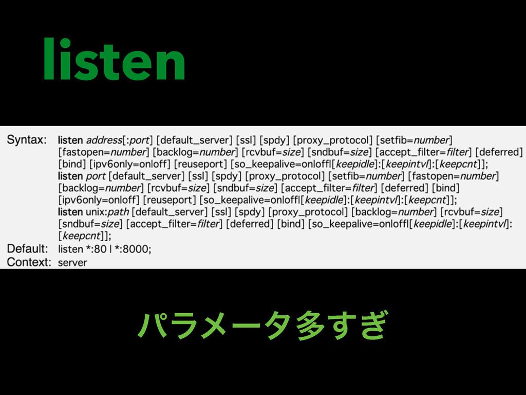 listen ύϥϝʔλଟ͗͢